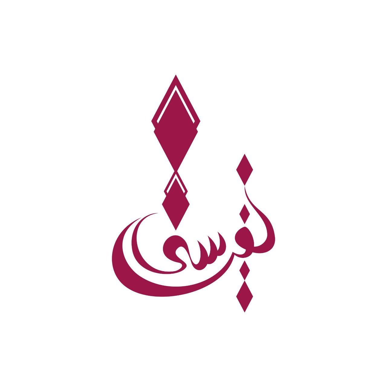 nafisa-arabic-calligraphy