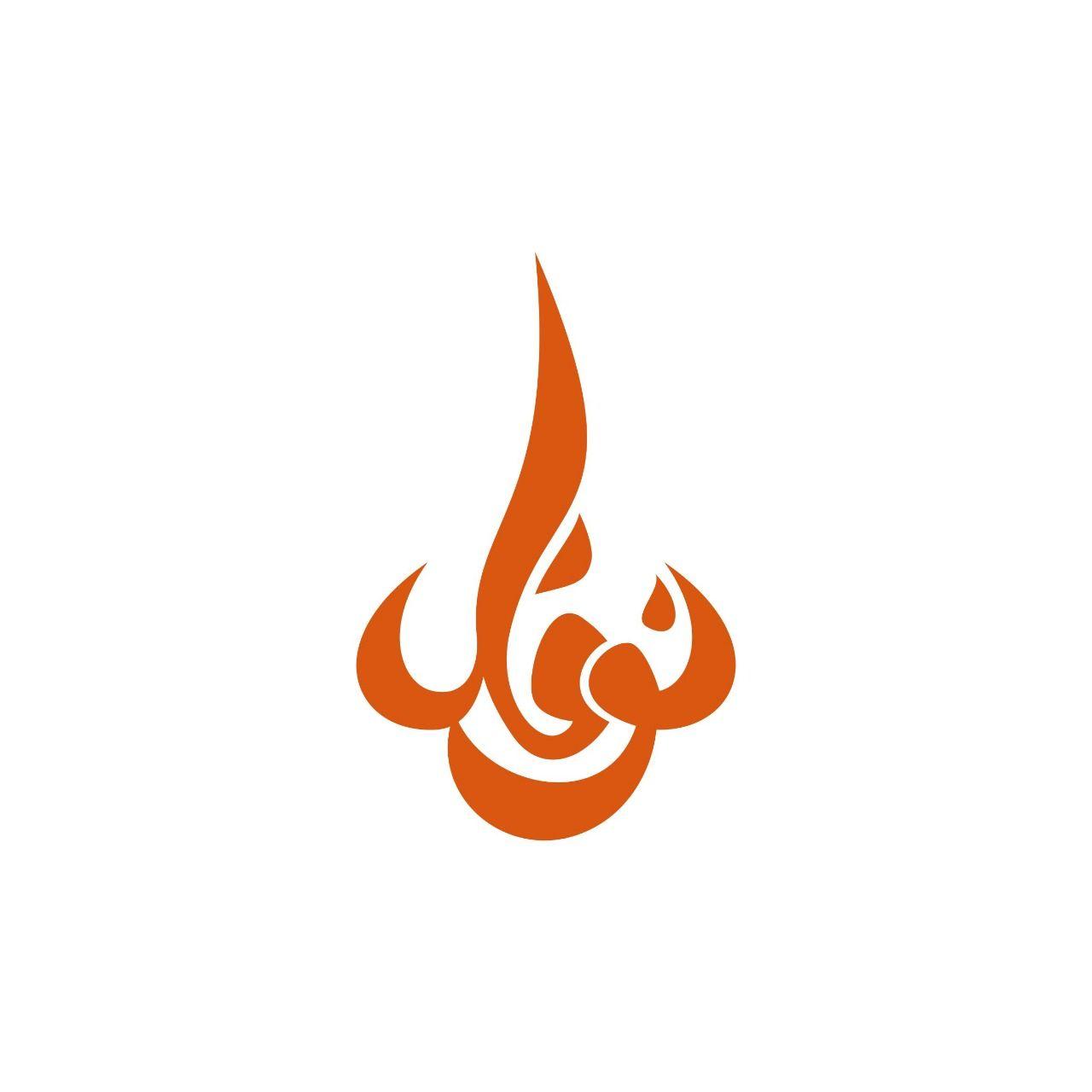 naufal-arabic-calligraphy